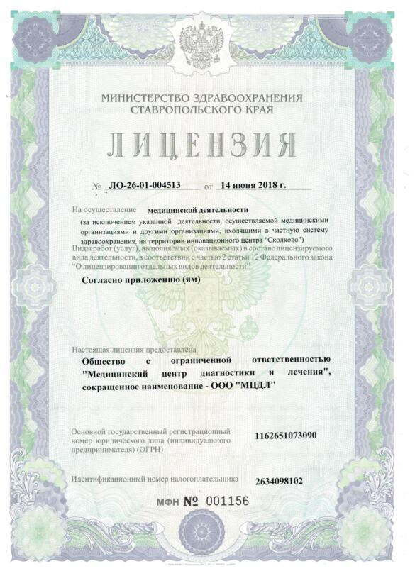 ЛИЦЕНЗИЯ-1 Лицензии